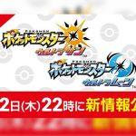 El 2 de Noviembre tendremos nueva información sobre Pokémon Ultrasol y Ultraluna