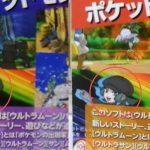 El Equipo Rocket estaría presente en Pokémon Ultrasol y Ultraluna