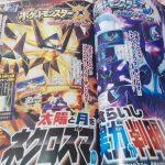 CoroCoro presenta nuevos detalles sobre Pokémon Ultrasol y Ultraluna
