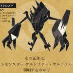 Sitio web Japonés confirma a Necrozma en Pokémon Ultrasol y Ultraluna