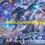 Corocoro presenta detalles sobre Solgaleo y Lunala en Pokémon Ultrasol y Ultraluna