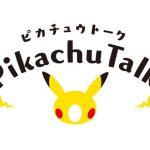 Anunciada Pikachu Talk, aplicación para interactuar con Google Home y Amazon Alexa